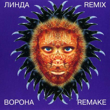 Ворона Remix Remake